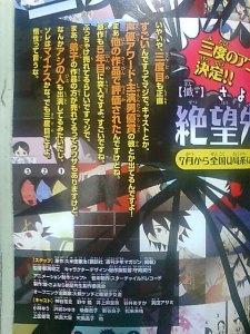 Artículo en la Weekly Shounen Magazine