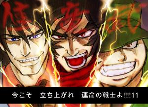 Ima koso tachiagare sadame no senshi yo!!!!!11